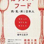 カリスマフード―肉・乳・米と日本人