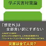 「フェール・セーフ」に学ぶ災害対策論