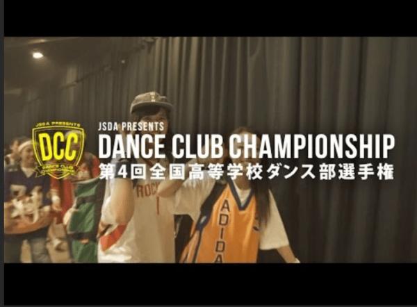 全国高校ダンス大会