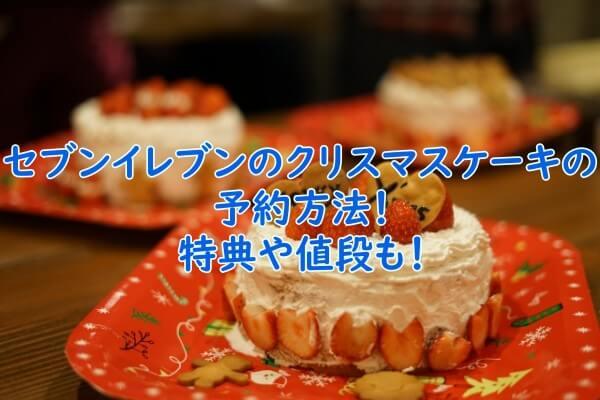 セブンイレブン クリスマスケーキ 予約方法