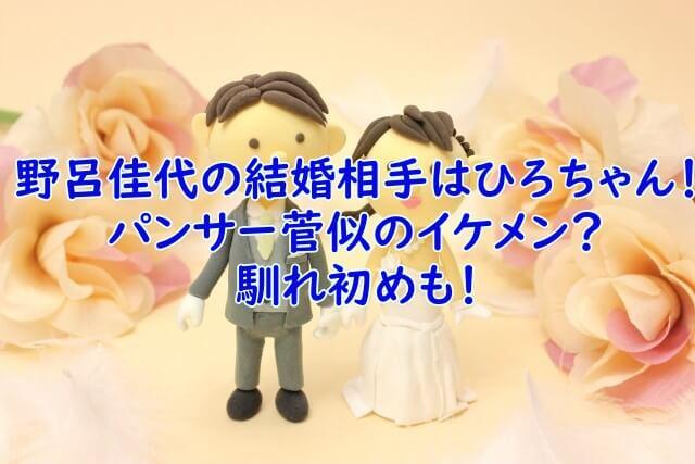 野呂佳代 結婚相手