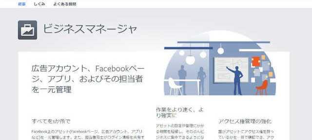 Facebookのビジネスマネージャーへの移行、その前に!!