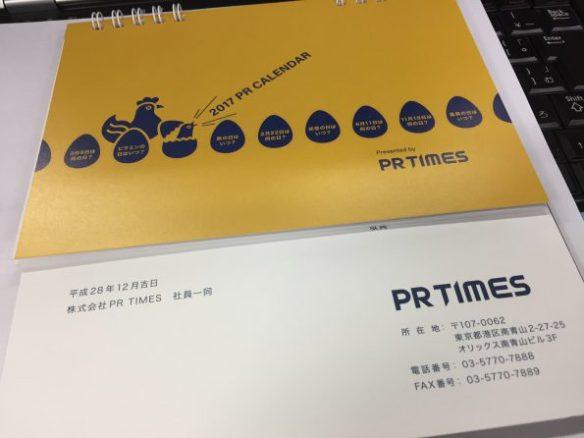 2017 PR CALENDAR