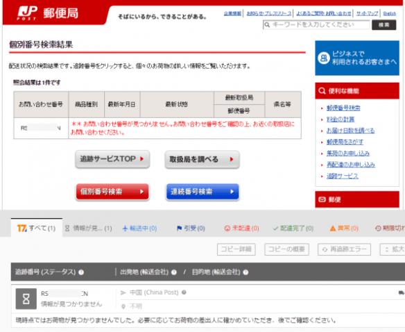 China Post追跡結果