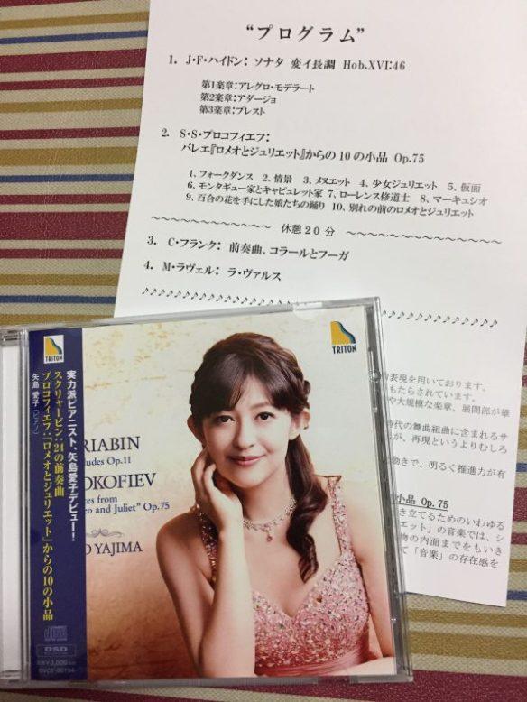 矢島愛子さんのピアノリサイタル