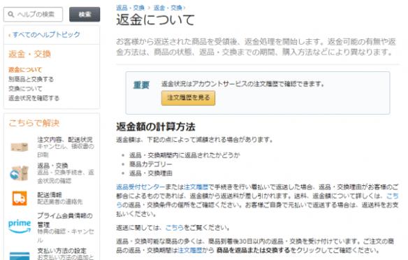 Amazon_返金について説明ページ