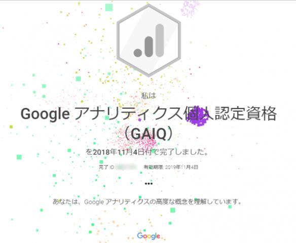 GAIQ 認定証書