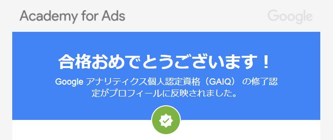 GAIQ Googleアナリティクス個人認定資格 受かりました!