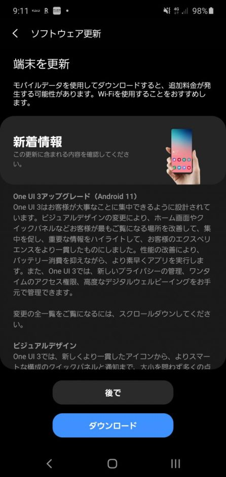 Android11ダウンロード画面