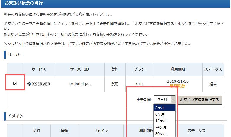 インフォパネル - ログイン レンタルサーバー【エックスサーバー】2