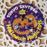 東京スカイツリータウンハロウィン2015!限定商品&ステッカー入手方法