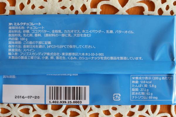 IKEAミルクチョコレート100g