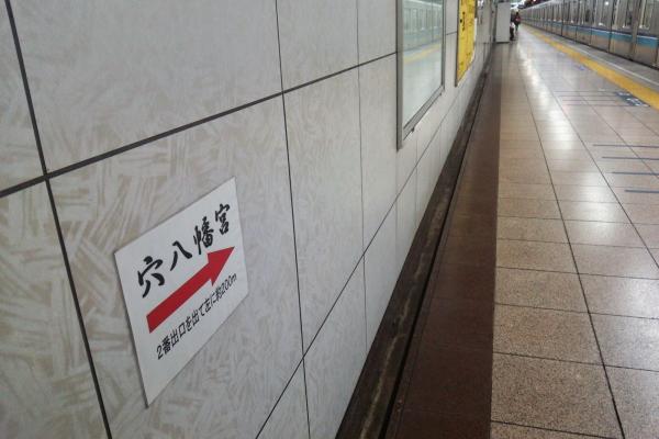 東京メトロ早稲田駅穴八幡宮案内