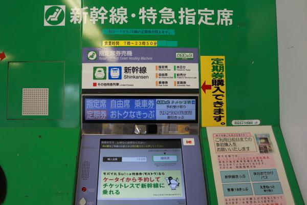 新幹線・JR特急指定席券売機