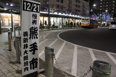 西新井大師熊手市