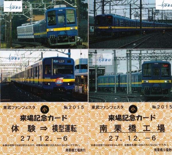 東武ファンフェスタ2015カード1