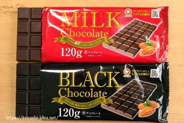 ダイソーミルクチョコレートとダークチョコレート色の比較