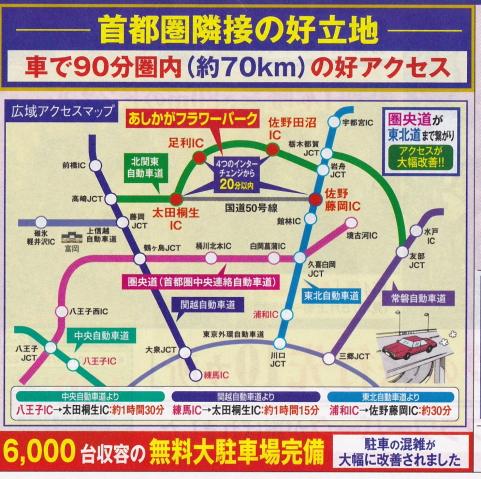 ashikaga-flowerpark-access