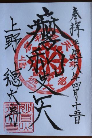 tokudaiji14