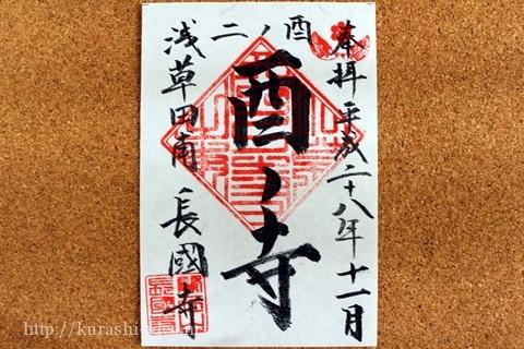 asakusatorinoiti-choukokujigosyuin03