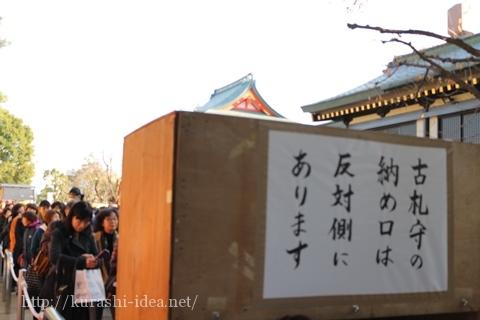 anahatimangu-itiyouraifukuimg_2741-19