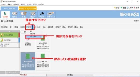 fudegurume-jyuusyoroku-csv01