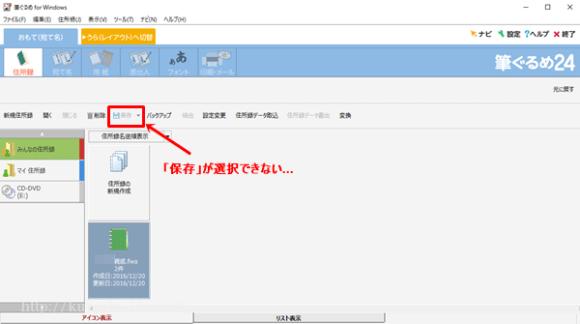 fudegurume-jyuusyoroku-hozon01