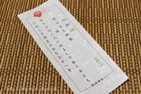 meijijinguu29