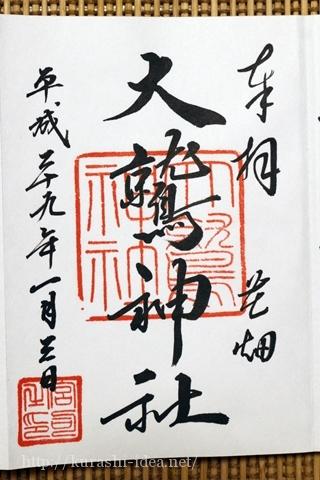ootorijinjya-hatumoude-gosyuin1