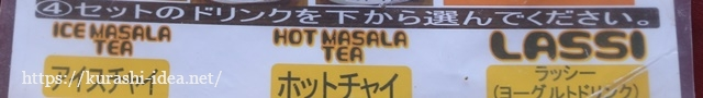 早稲田カレーランチカナメニュー