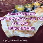Khana早稲田店カレーランチ