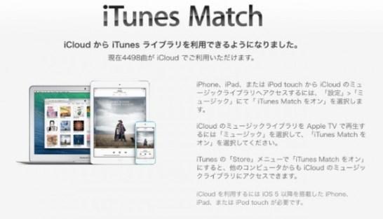 itunes_match