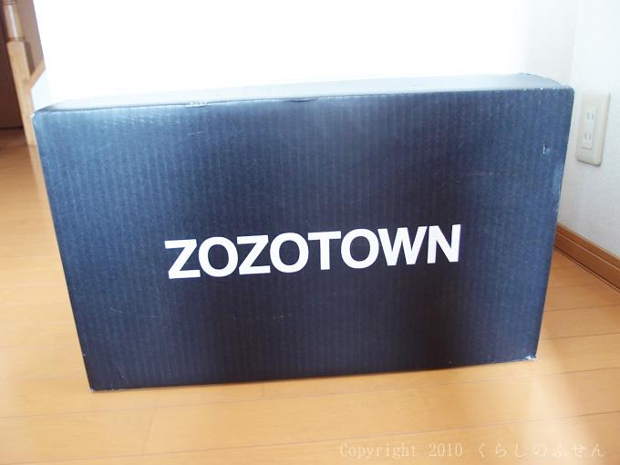 ゾゾタウン おまかせ定期便が届いた