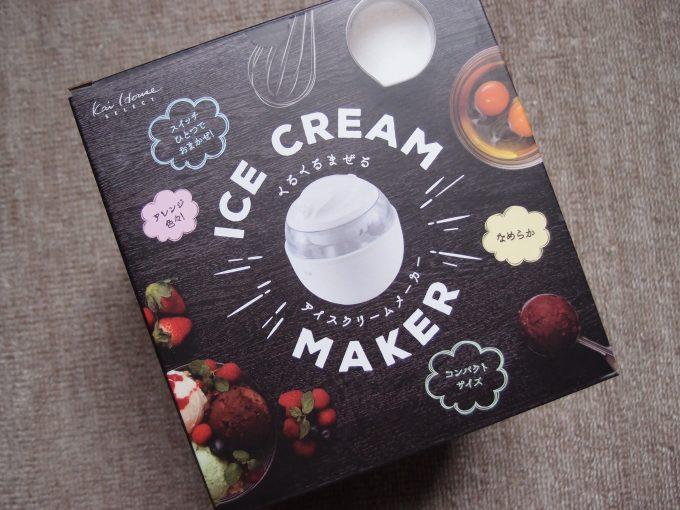 貝印のアイスクリームメーカー 想像以上に美味しくて大満足