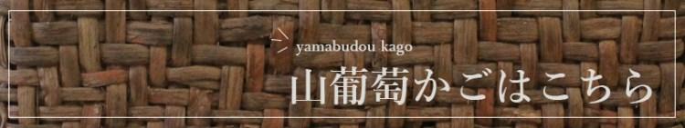 yamabudou-150