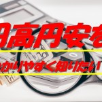 【12.10追記】円高円安をわかりやすく解説!忘れない覚え方は?