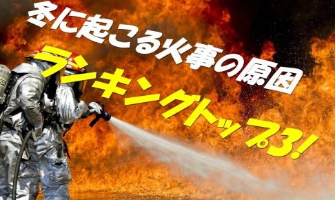 【12.6更新】冬場の火事の原因ベスト3とは?上位は意外にも・・・?