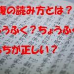 「重複」の読み方はじゅうふく?意味と読み方について解説!