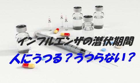インフルエンザ潜伏期間は人にうつる?