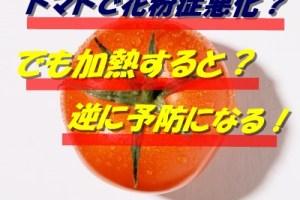 花粉症はトマトで悪化!でも加熱すると逆に予防する食べ物に!