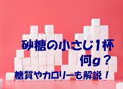砂糖の小さじ1杯は何グラム?糖質やカロリーについても解説!