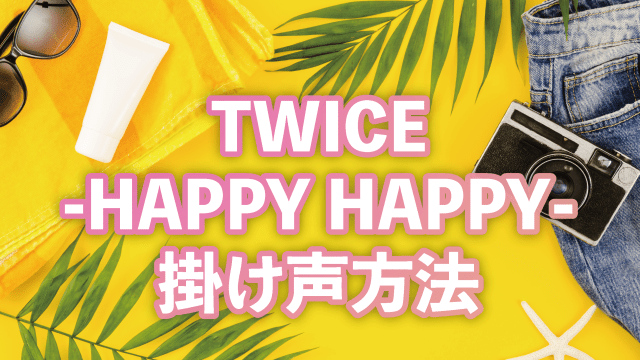 TWICE-HAPPYHAPPY-掛け声