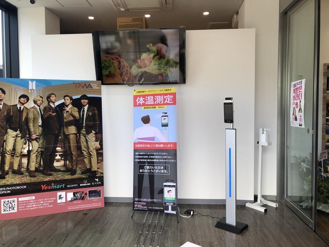 韓国スーパーイエスマート仙台4