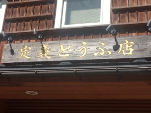 仙台 油揚げ 定義山