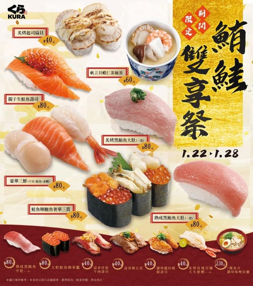 藏壽司 Kurasushi🍣〖新品預告〗鮪鮭雙享祭1/22限期七日上桌