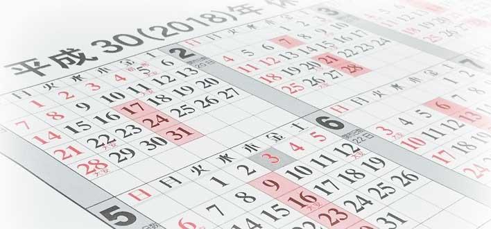 2018年 市場カレンダー