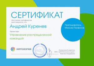 """Куренев - сертификат """"Управление распределенной командой"""""""