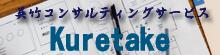 呉竹コンサルティングサービス