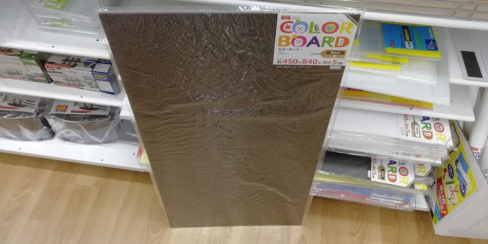 メタルラックの棚板に100均のカラーボード