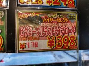 お値段398円